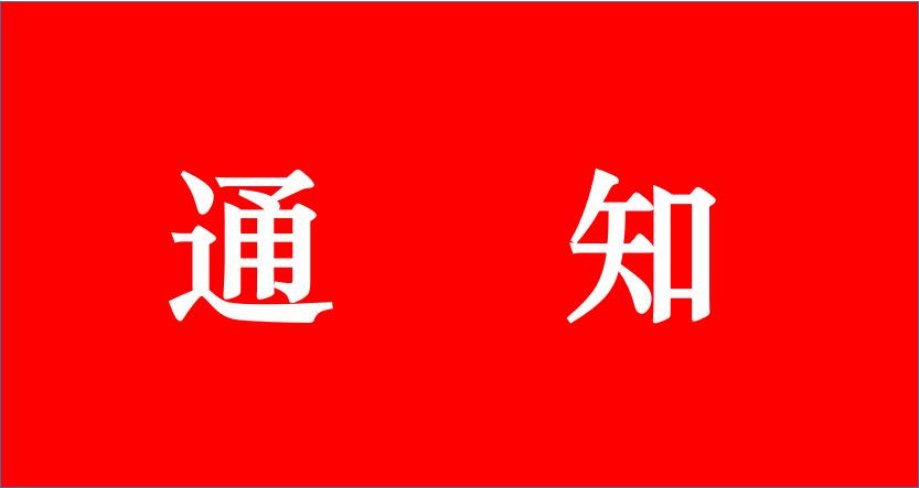 关于东昊连锁运营调整的通知